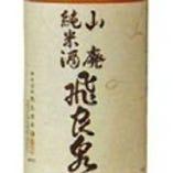 飛良泉 山廃純米酒(冷・燗)
