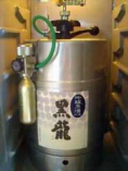 これが氷室です! 黒龍吟醸生原酒 樽詰