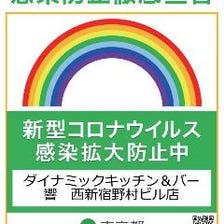 ■ 当店は東京都「感染防止宣言ステッカー」を取得しております ■