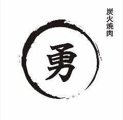 炭火焼肉 勇 仙台泉店