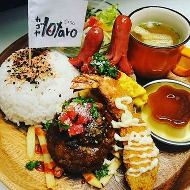 わいん食堂 カゴヤ10taro  メニューの画像