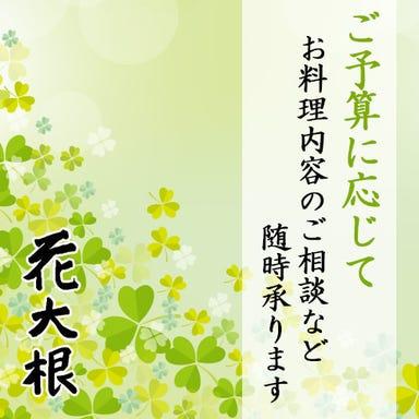 銀座 花大根  メニューの画像