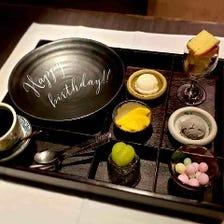 【前日までの要予約】 記念日・お誕生日限定サービス