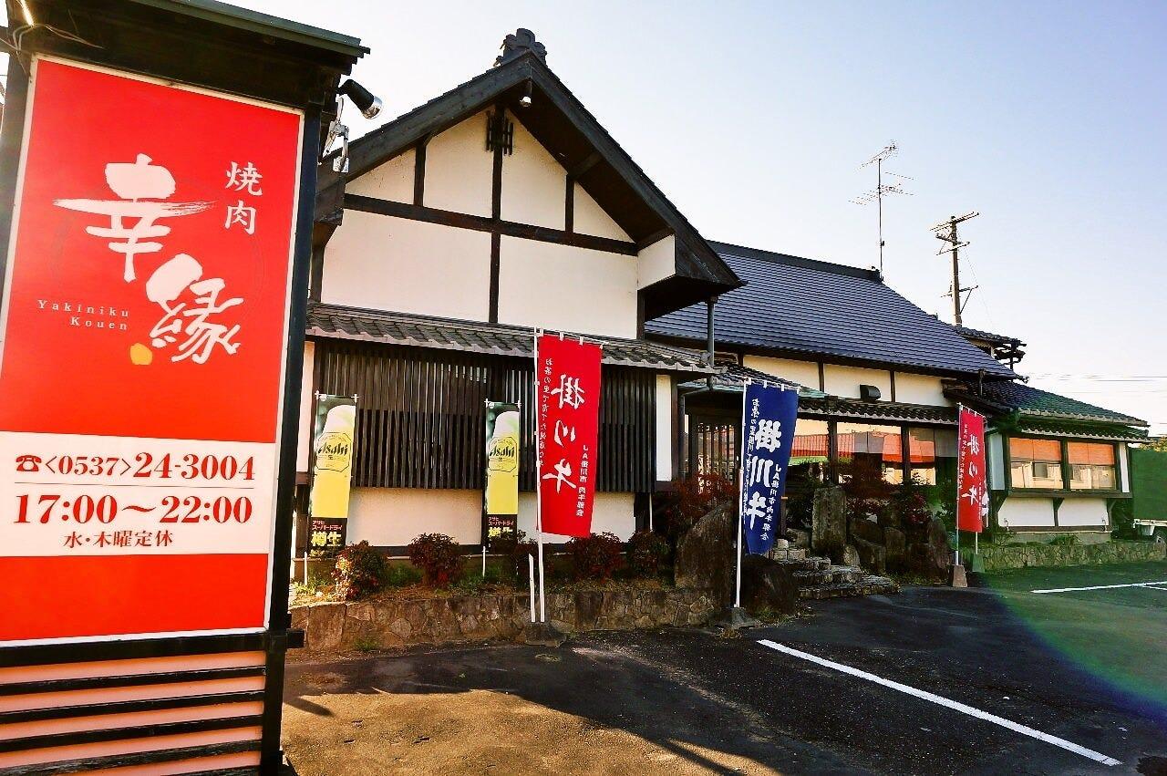 掛川のザ・ローカルな焼肉屋
