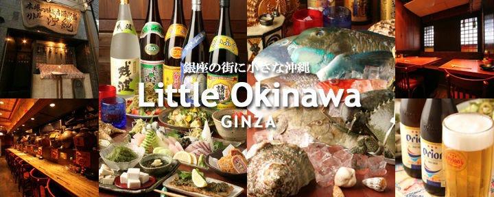 リトル沖縄