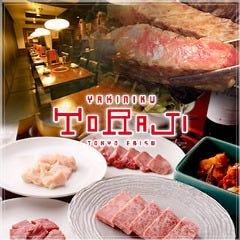 燒肉トラジ 池袋西口店