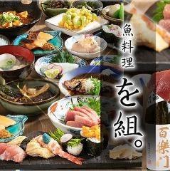 魚料理 を組。