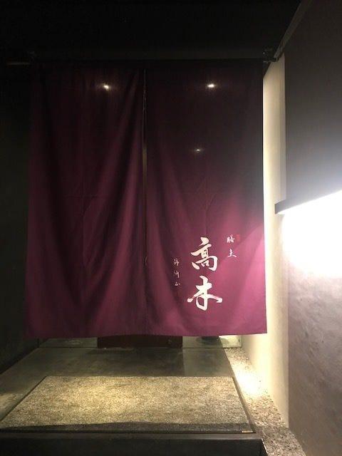 膳夫 高木(かしわでたかき)