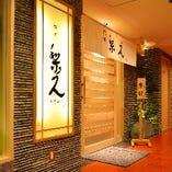 栄駅徒歩3分/贅沢なA5黒毛和牛が堪能出来る錦三丁目の焼肉店