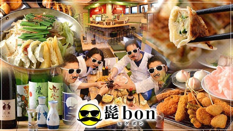 中式酒場 髭bon 金山小町