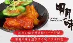焼肉 梅田明月館 阿波座店