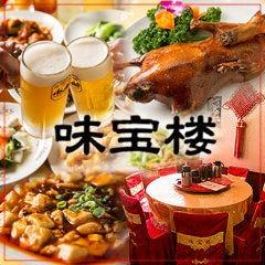 中華料理 味宝楼 瓦町店