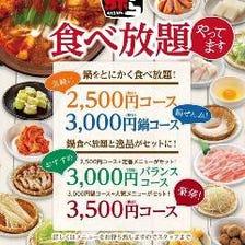 1.5時間食べ放題コースを4種ご用意!