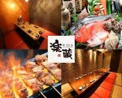 全席個室 楽蔵‐RAKUZO‐ 静岡 浜松有楽街店