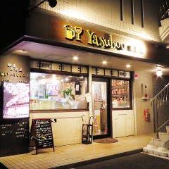 鉄板居酒屋 Yasubou