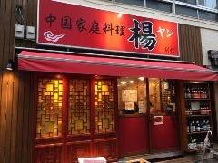 中国家庭料理 楊(ヤン) 2号店