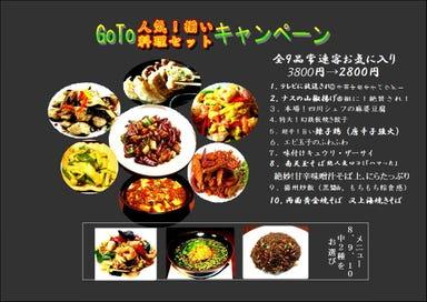 Chinese Dining ナンテンユー(南天玉) 新川店 コースの画像