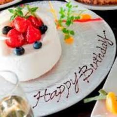 記念日・誕生日ディナー♪