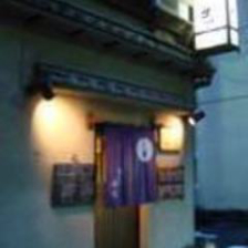 昭和26年創業日本料理の老舗