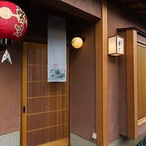 祇園 楽味  コースの画像