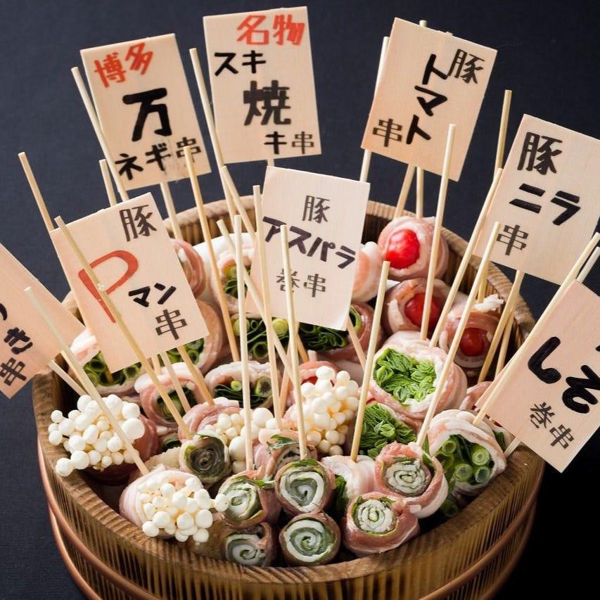 新鮮な野菜を豚肉で巻いて丁寧に焼く自慢の博多串焼き!