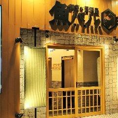 個室×博多串×蒸籠 上々~zyozyo~ 豊田店