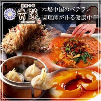 個室・貸切・宴会・二次会 健康中華 青蓮 大崎東口店