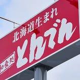 """■とんでんは""""北海道生まれ"""" …「美味しい和食をお気軽にどうぞ」をテーマに本格和食をご提供!"""