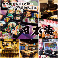 寿司居酒屋 日本海 蒲田店