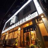 京急蒲田駅より徒歩1分!会社宴会や同窓会など様々なシーンに◎