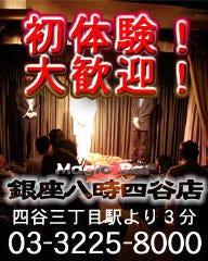MAGICAL BAR 荒木町 隠れんぼ(旧:八時)