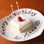 【 誕生日・記念日クーポン 】 お花/シャンパン/ケーキをプレゼント!