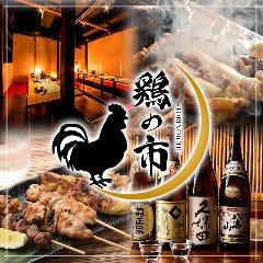 焼き鳥食べ放題×完全個室 鶏の市 新宿店