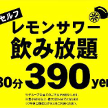 ミツカド名物!レモンサワー飲み放題30分390円(税抜)!