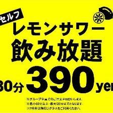 ◇セルフで楽しむ♪◇レモンサワー飲み放題/30分390円(税抜)