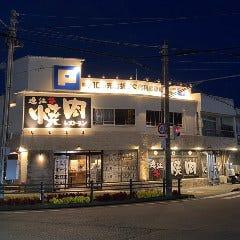 焼肉レストラン Oniko(オニコ)