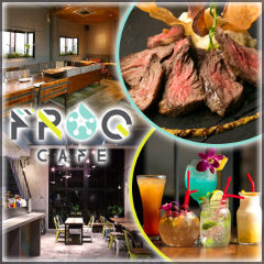 FROG CAFE~フロッグ・カフェ~