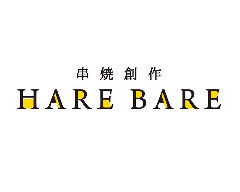 串焼創作 HARE BARE -ハレバレ-
