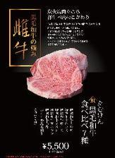 「たむらけんじ」の焼肉店