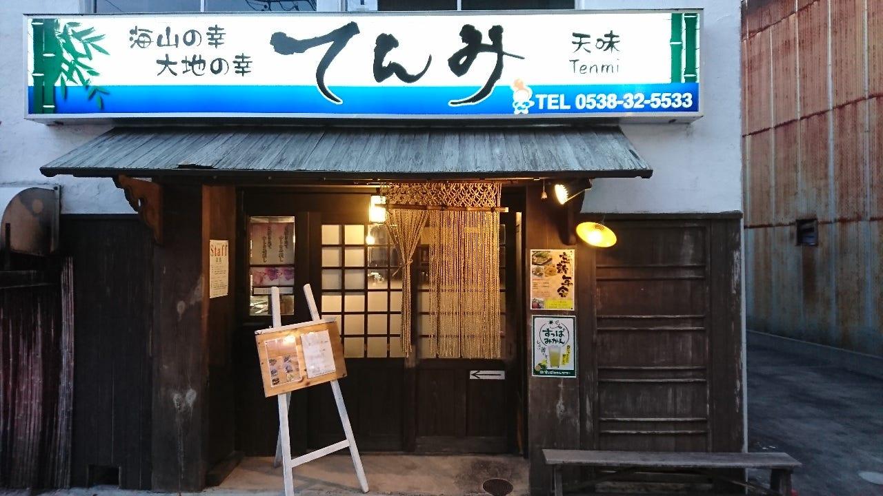 てんみ 磐田店