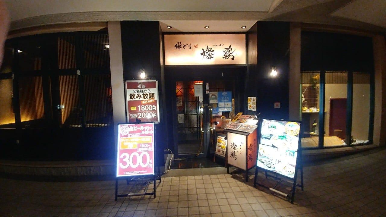 郷どり 燦鶏 スフィアタワー天王洲店