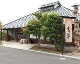 吉草 東新井店