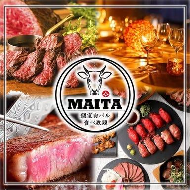 個室肉バル 食べ放題 まいた 渋谷本店 メニューの画像