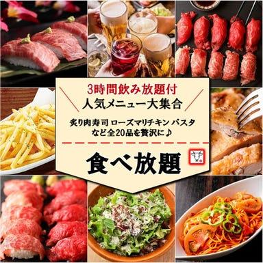 個室肉バル 食べ放題 まいた 渋谷本店 コースの画像