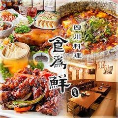 四川料理居酒屋 食為鮮 青山店
