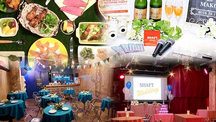 ウェディング&貸切宴会ホール SHAFT