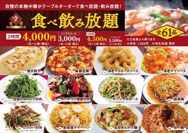 本格中華 楽楽屋 松戸店  コースの画像