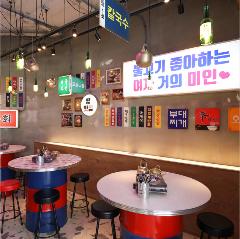 韓国屋台料理とプルコギ専門店 ヒョンチャンプルコギ