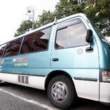 無料送迎バスございます。10名~最大25名様まで