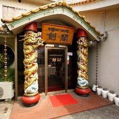 中国四川料理 剣閣 高島平店